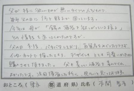 東京都 本間春香様|お客様の声|錫右衛門【錫器|酒器|ぐい呑み|京都|大山崎】