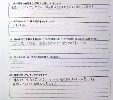 大阪府 匿名希望様|お客様の声|錫右衛門【錫器|酒器|ぐい呑み|京都|大山崎】