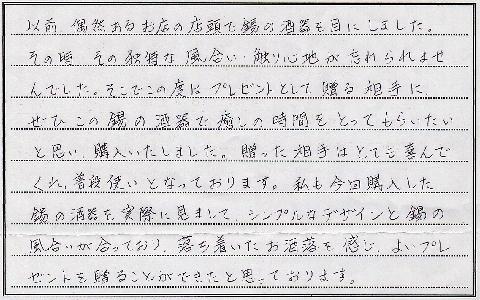 北海道 匿名希望様|お客様の声|錫右衛門|錫器|酒器|ぐい呑み|作家|京都|大山崎】