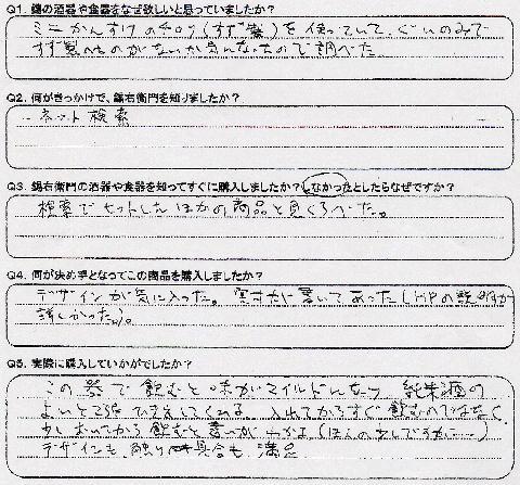 東京都 M・T様|お客様の声|錫右衛門|錫器|酒器|ぐい呑み|作家|京都|大山崎】